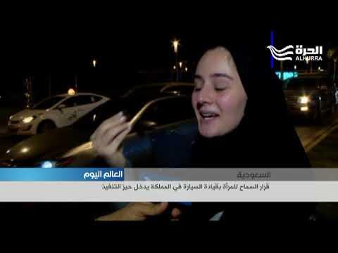 قرار السماح للمرأة بالقيادة في السعودية يدخل حيز التنفيذ  - نشر قبل 18 ساعة