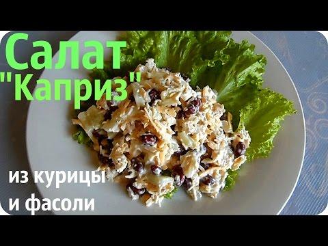 "Салат из КУРИЦЫ и ФАСОЛИ ."" Каприз"""