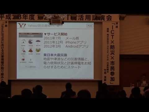 20161124第2回ICT利活用講演会【基調講演Ⅰ:講師 田中 真司 氏】