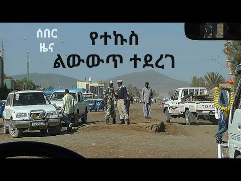 BBN Daily Ethiopian News August 10, 2017