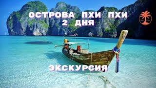 Острова Пхи Пхи на 2 дня с Пхукета. Обзор экскурсии 2019 с Tropic Tours  | Phi Phi Islands 2 days