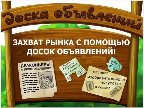 доски объявлений петербурга знакомства