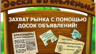 Доски объявлений - как инструмент захвата рынка в Вашей нише.(, 2013-09-24T09:03:48.000Z)