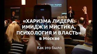 Тренинг «Харизма лидера» в Москве. Как это было