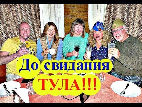 (1132)  ТУЛА. 21.ЕДЕМ В РЫБИНСК!!! НОВЫЕ ПОДРУЖКИ - ОЛЕНЬКИ)