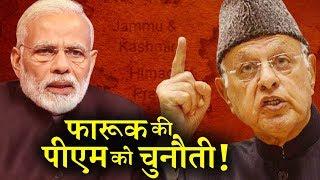 पीएम मोदी को लेकर फारूक अब्दुल्ला का बड़ा बयान INDIA NEWS VIRAL
