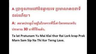 Thai language for daily life 009 [Khmer Version]