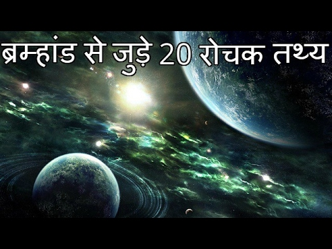 ब्रह्मांड से जुड़े २० रोचक तथ्य 20 Interesting Facts About Universe (IN HINDI)
