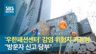 '우한패션센터' 감염 위험지 가능성…&q…