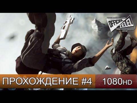 Battlefield 4 прохождение на русском - Эпичное падение - Часть 4