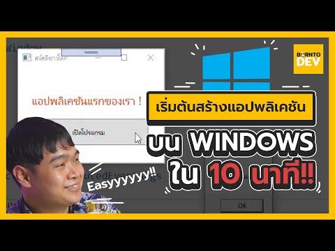 สร้าง App บน Windows ง่าย ๆ กับ โปรแกรมฟรี ที่ดีมากก