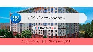 Аэротур ЖК «Рассказово» (динамика строительства 28.04.2016)(, 2016-05-05T11:39:03.000Z)