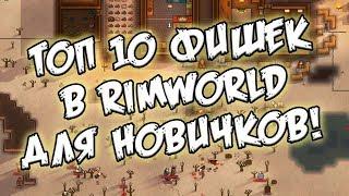 тОП 10 фишек игры Rimworld для новичков Гайд