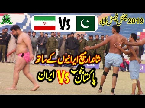 Iran Vs Pakistan Punjabi Kabaddi Fighting Match 2019 In Faisalabad