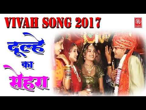 Shadi Vivah Geet 2017 | दूल्हे का सेहरा | Dulhe Ka Sehra | Ramdhan Gujjar | Rathore Cassettes