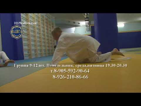 Зеленоград спортивный. Детское дзюдо 7-9 лет. Тренировка. 2015kallista.com