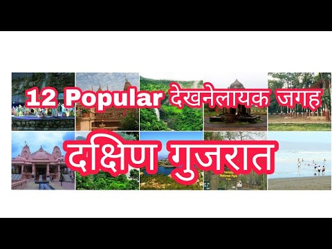 Top Popular Tourist place in South gujarat || Vishal patel || BKBB