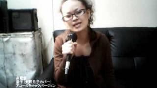 相方との記念すべき10曲目!! 天野月子さんの糸電話です。 良い曲です.