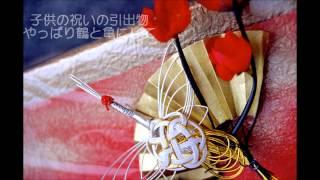 歌川二三子 - 鶴と亀