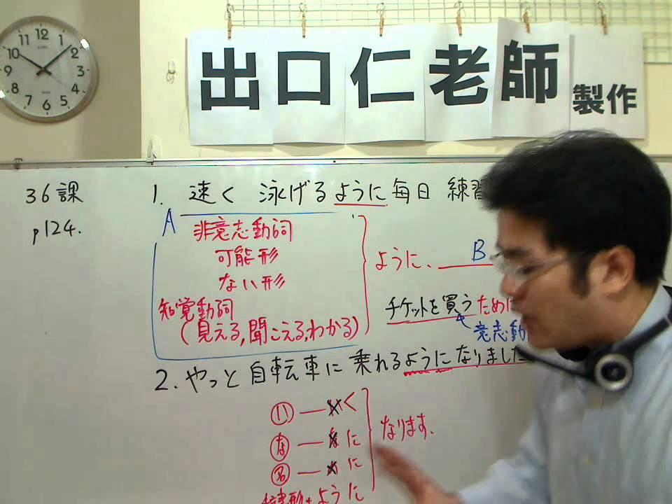 大家的日本語第36課文型