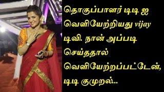 anchor DD fired by Vijay Tv