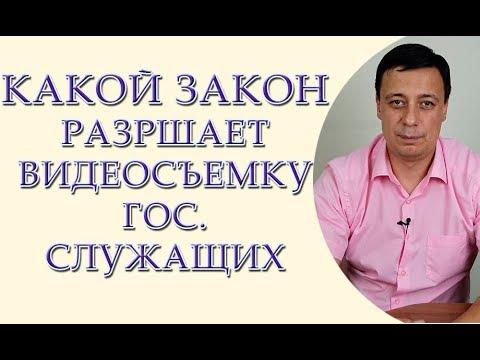 Какой закон разрешает видеосъемку государственных служащих, юрист Одесса, адвокат Одесса