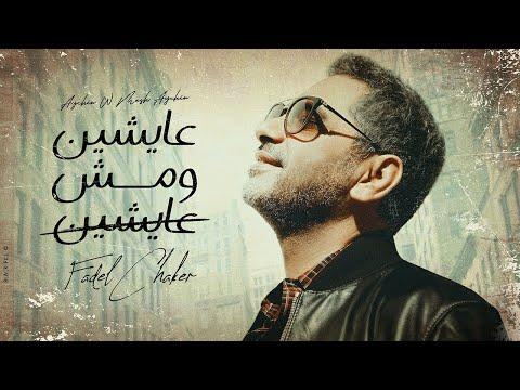 Fadel Chaker - 3ayshin W Mesh 3ayshin   فضل شاكر - عايشين ومش عايشين