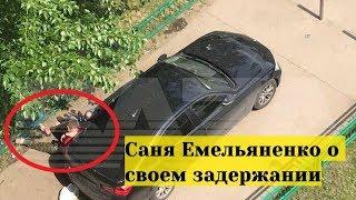 А.Емельяненко прокомментировал информацию о своем задержании