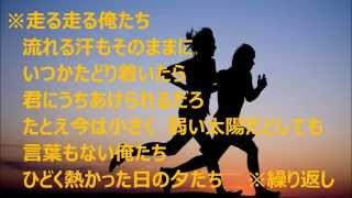 ランナー 作詞:サンプラザ中野 作曲:Newファンキー末吉.