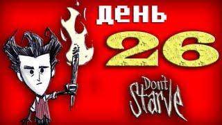 Играю в Don't Starve (день 26) - Козюльки