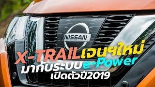 all-new-nissan-x-trail-เจนเนอเรชั่นใหม่-มาพร้อมระบบ-e-power-จ่อเปิดตัวกลางปี-2019