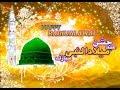 Naat of 12 rabi ul awal 2017-12 rabi ul awal naat, 12 rabi ul awal naat sharif, 12 rabi ul awal naat