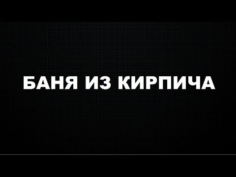 ЖЕЛЕЗНОГОРСКИЙ КИРПИЧ ОБЗОР / БАНЯ ИЗ КИРПИЧА / Г.ШУМЕРЛЯ