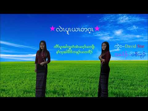 Karen gospel song ( Pass me not ) Psaw Ku