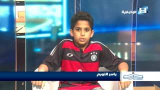 أصدقاء الإخبارية - ياسر التويم