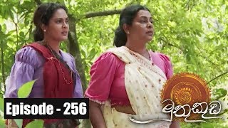 Muthu Kuda | Episode 256 29th January 2018 Thumbnail