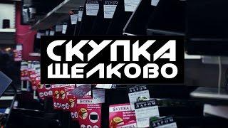 Скупка | День Города Щёлково | by MOSQUAD(, 2015-09-17T22:08:10.000Z)