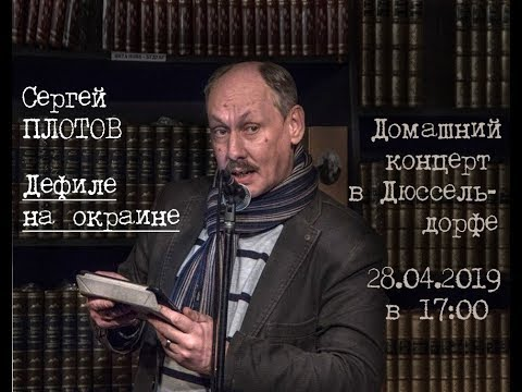 Сергей Плотов - интервью и домашний концерт в Дюссельдорфе 28.04.2019