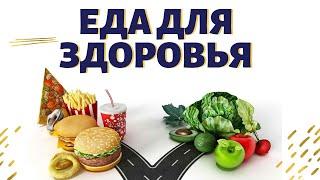 Питание для здоровья Энергия еды