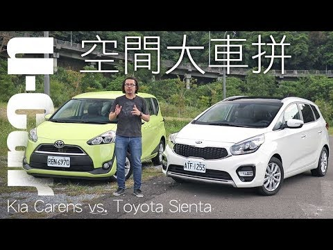 Kia Carens vs. Toyota Sienta 空間機能大車拼中文字幕 | U-CAR 捉對集評百萬內7人座、後廂裝載能力實測、兒童安全座椅安裝