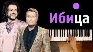 Филипп Киркоров и Николай Басков - Ibiza ●караоке | PIANO_KARAOKE ● ᴴᴰ + НОТЫ & MIDI