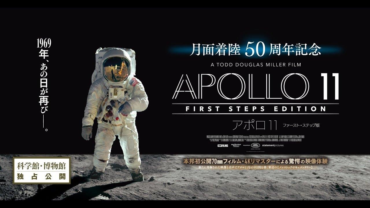 アポロ 11 号 映画