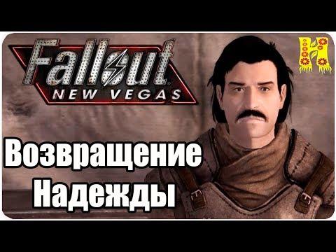 Fallout New Vegas Прохождение №20 Возвращение Надежды