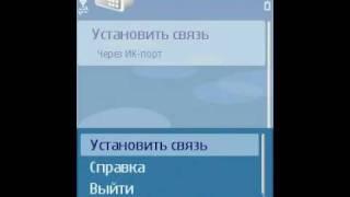 Модем в устройстве под управлением Symbian OS (18/43)