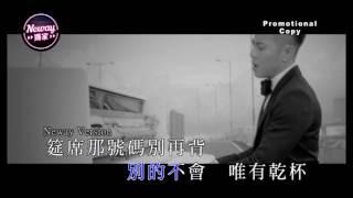 [Neway新歌快遞] 梁漢文 Edmond Leung - 纏綿朋友