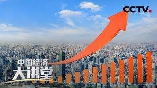 《中国经济大讲堂》 20190822 目标6%至6.5%,稳增长未来靠什么?| CCTV财经