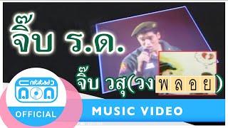 จิ๊บ ร. ด. - จิ๊บ วสุ(วงพลอย) [Official Music Video]