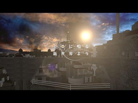 そこに鳴る - 新世界より【Official Music Video】