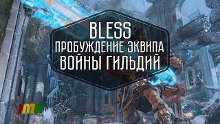 Bless Online - кратко о будущем обновлении.  Система пробуждения, значки и войны гильдий.