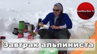 Готовим завтрак альпиниста с Татьяной Яловчак | Поздний завтрак на Bambarbia.TV